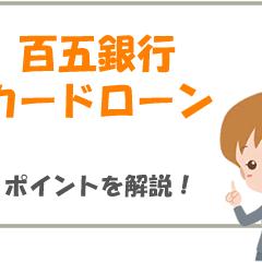 百五銀行カードローンは愛知県・三重県の人は初回2ヶ月金利半額で借りれる!