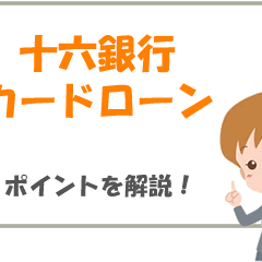 十六銀行カードローンQ-LOANは借り換え・おまとめローンOK、愛知・岐阜なら専業主婦も借りれる!