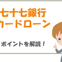宮城・福島県の方に!七十七銀行の4つのカードローンは条件が合えばとてもお得!