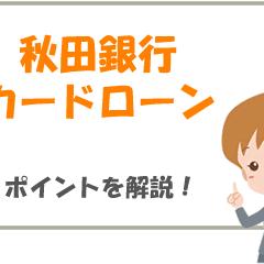 秋田銀行のカードローン、あきぎんスマートネクストとプライムカードの審査・金利・限度額・返済額は?他社と徹底比較
