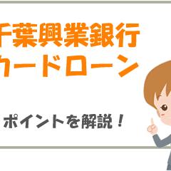 千葉興業銀行のちば興銀カードローンリリーフは200万円までの借入でメリット大