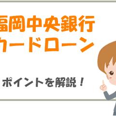 福岡中央銀行カードローンは専業主婦でも100万円借りられる?審査情報と金利・限度額比較