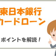 東日本銀行のカードローンは医者・持ち家所有者は低金利で借入可能!