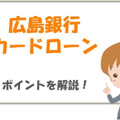 広島銀行のカードローンは年収200万円以上の会社員・公務員におすすめ!