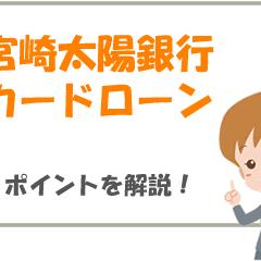 宮崎太陽銀行カードローンは専業主婦でも借りれるが総量規制超えて借りるのはおすすめしない
