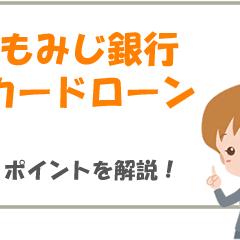 広島のもみじ銀行カードローン、マイカードもみじ君やマイカードプレミアムの限度額別金利や返済額を大手と徹底比較!