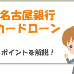 名古屋銀行のカードローンSと新ミニマムの金利や返済額を他の銀行カードローンと徹底比較!