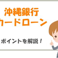 沖縄銀行のカトレアカードローンとチェキット、低金利で選ぶなら200万円がポイントに!