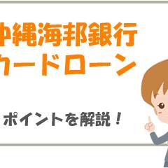 沖縄海邦銀行のカードローンは金利が低い?メガバンクより安くお金が借りれるの?