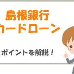 島根銀行のカードローンでお金を借りるメリットは?金利や限度額、最低返済額を比較!