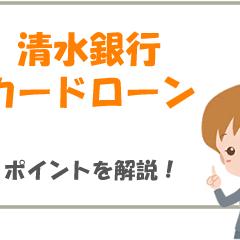 清水銀行のしみずピアカードローンは低金利で静岡県以外の人も借りれる全国対応!