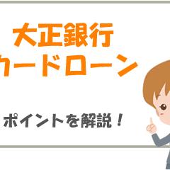 大正銀行カードローンは主婦・年金受給者も最高100万円の融資枠!