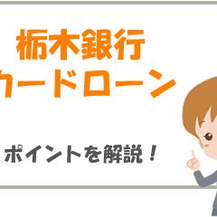 栃木銀行カードローンとちぎんスマートネクストの金利・限度額・返済額を大手と比較!100万円以上借りるならメリット大!