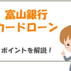 富山銀行カードローンスピード王MAXは専業主婦も即日融資ですぐ借りれる