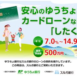 ゆうちょ銀行カードローン「したく」の審査・金利・保証会社について