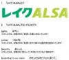 レイクALSA(アルサ)へ!新生銀行カードローンレイクが新規申込を停止!