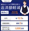 東京スター銀行おまとめローンの審査に通過する条件。金利と返済額はどうなのか。