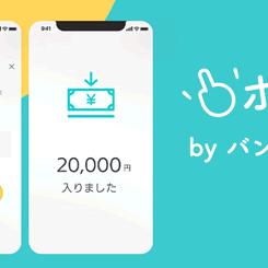 バンドルカードのポチッとチャージは審査なしで誰でも即日融資で2万円借りれる!?