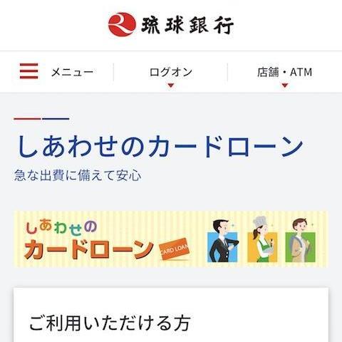 琉球銀行しあわせのカードローンのメリットは専業主婦でも借りれるところ