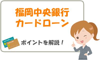 福岡中央銀行カードローン