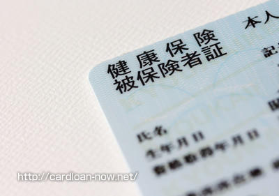 カード ローン 健康 保険 証