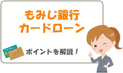 もみじ銀行カードローン