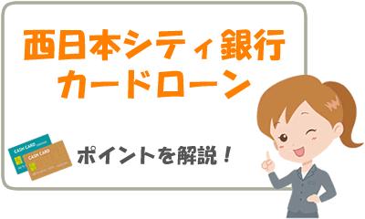 西日本シティ銀行カードローンを解説