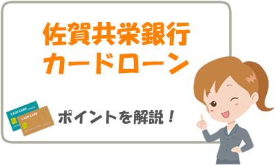 佐賀共栄銀行カードローン