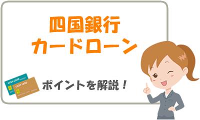 四国銀行カードローン